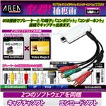 USBキャプチャケーブル (必殺!捕獲術) SD-USB2CUP4