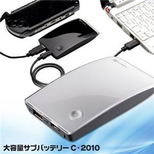 大容量サブバッテリー C-2010 ホワイト - 拡大画像