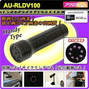 【小型カメラ】マルチファンクション AU-RLDV100  - 拡大画像