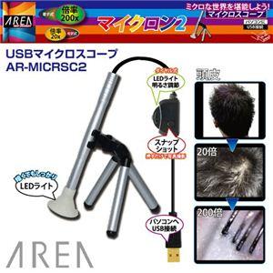 頭皮の確認に!USBマイクロスコープ AR-MICRSC2(マイクロン2)