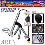 USBマイクロスコープ AR-MICRSC2(マイクロン2) LEDライト/三脚付き