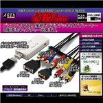 邪魔なビデオをデジタル化!必殺2!捕獲術 SD-USB2CUP5の画像