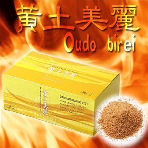 黄土美麗 入浴剤 30g×30包