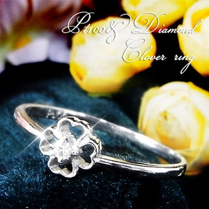 ダイヤリング 指輪クローバーリング 17号 h02
