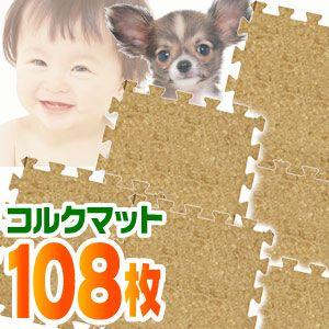 ジョイント式コルクマット 108枚(約6畳用) - 拡大画像
