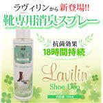 ラヴィリン 靴専用消臭剤 Shoe Deo(シューデオ) 150ml