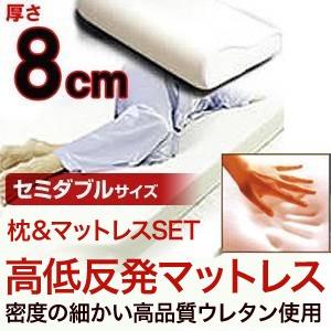 【送料無料】8cm高低反発マットレス 低反発枕セット セミダブル