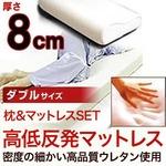 8cm高低反発マットレス 最高級密度の低反発枕セット ダブル