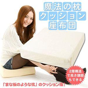 【訳あり・在庫処分】魔法の枕クッション座布団