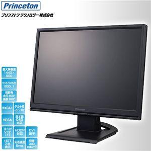 Princeton 19インチワイド液晶モニタ PTFBSF-19W