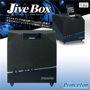Princeton Jive Box 90W大迫力高品位サウンド PSP-HDB - 拡大画像