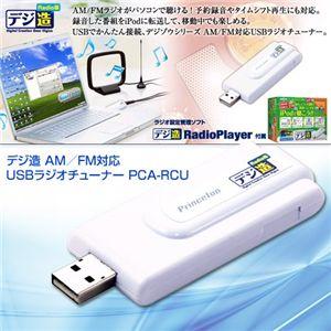 デジ造 AM/FM対応USBラジオチューナー PCA-RCU - 拡大画像