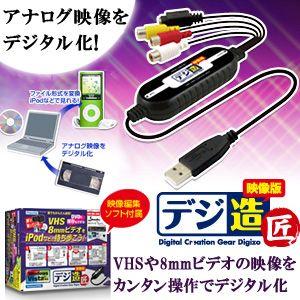 Princeton「デジ造 映像版 匠」 USBビデオキャプチャユニット PCA-DAVP