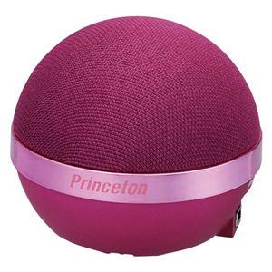 Princeton(プリンストン) バッテリー式ボールスピーカー PSP-B1 パープル - 拡大画像