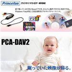 【8月30日まで期間限定特価】Princeton デジ造 映像版PCA-DAV2