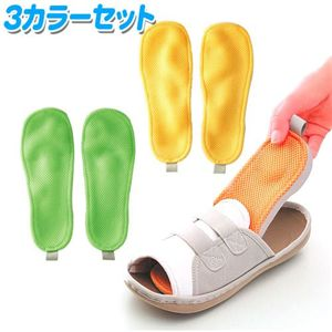 健康ルームサンダル「ふみっぱ」本体&3色インソールセット