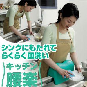 主婦の見方★キッチン腰楽 ★
