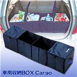 車用収納BOX│Cargo