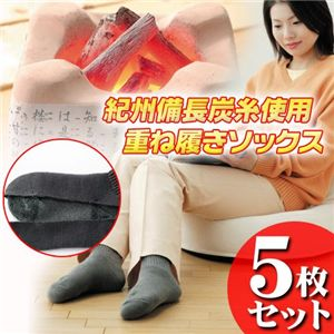 【訳あり】紀州備長炭糸使用 おはようソックス【5足組】  - 拡大画像