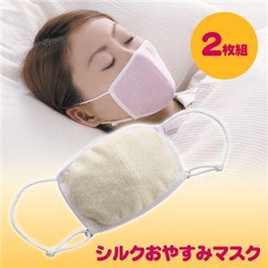 シルクおやすみマスク【2枚組】 - 拡大画像