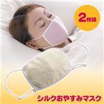 シルクおやすみマスク【2枚組】