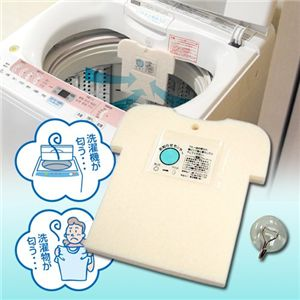 湿気吸除隊 洗濯槽スッキリ吸【3個組】 - 拡大画像