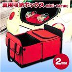 ���Ѽ�Ǽ�ܥå��� mini-cargo(�����顼�ܥå����դ�)2����