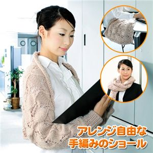 アレンジ自由な手編みのショール h01