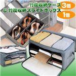 竹炭収納ケース3個&竹炭収納スライド式シューズケース1個