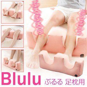 ぶるる 足枕用 - 拡大画像