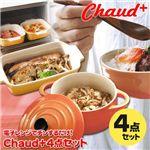 Chaud+キッチン4点セット イエロー (キャセロール/スクエアベイクディッシュ/レクタングルベイクディッシュ/ハンドルボウル)