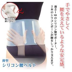 薄型シリコン腰ベルト M〜Lサイズ - 拡大画像