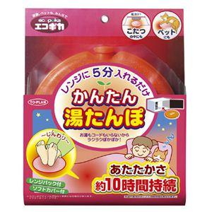 レンジで簡単湯たんぽ エコポカ - 拡大画像