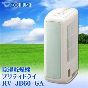 象印 除湿乾燥機 プリティドライ RV-JB60-GA - 拡大画像