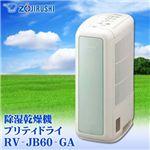 �ݰ� ���絡 �ץ�ƥ��ɥ饤 RV-JB60-GA