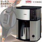 サーモス真空断熱ポット コーヒーメーカー