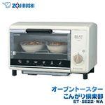 3,791円 象印 オーブントースター ET-SE22-WA