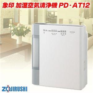 象印 加湿空気清浄機 PD-AT12-WB - 拡大画像