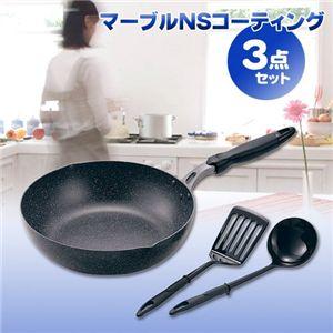 マーブルコート NS炒め鍋 28cm&お玉&ターナー付
