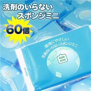 洗剤のいらないスポンジミニ 60P