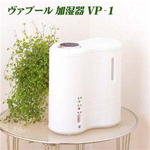 【ヴァプール 加湿器 VP-1】画像1