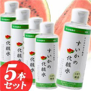 すいかの化粧水【5本セット】 - 拡大画像