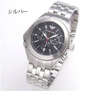 アルマーニ 腕時計 エンポリオ・アルマーニ クロノグラフ AR0546/シルバー