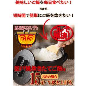 美味しく炊ける釜戸炊飯器 - 拡大画像