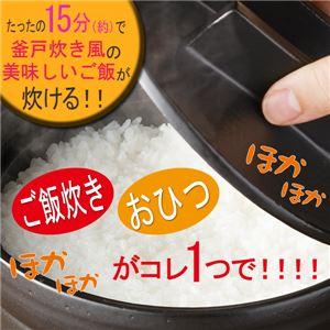 美味しく炊ける釜戸炊飯器の紹介画像4