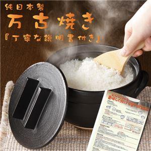美味しく炊ける釜戸炊飯器