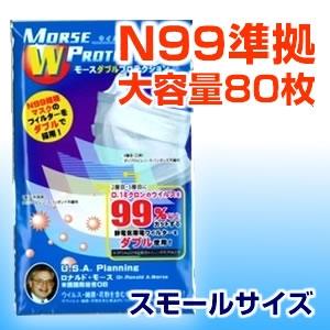 新型インフルエンザ対応不織布マスクモースダブルプロテクションプラス(スモールサイズ)80枚お得セット - 拡大画像