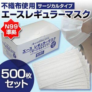 【N99規格準拠】エースレギュラーマスク500枚入り レギュラーサイズ(大人用) - 拡大画像