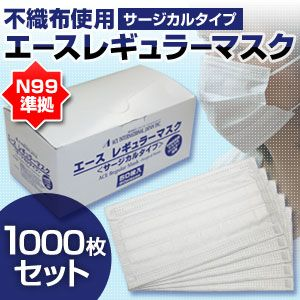 【N99準拠】2009年新型インフルエンザ対策不織布エースレギュラーマスク1000枚入り レギュラーサイズ(大人用)