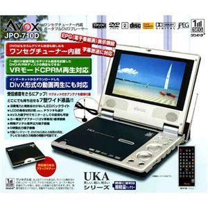 AVOX ワンセグ内蔵7インチポータブルDVDプレイヤー JPO-710D - 拡大画像